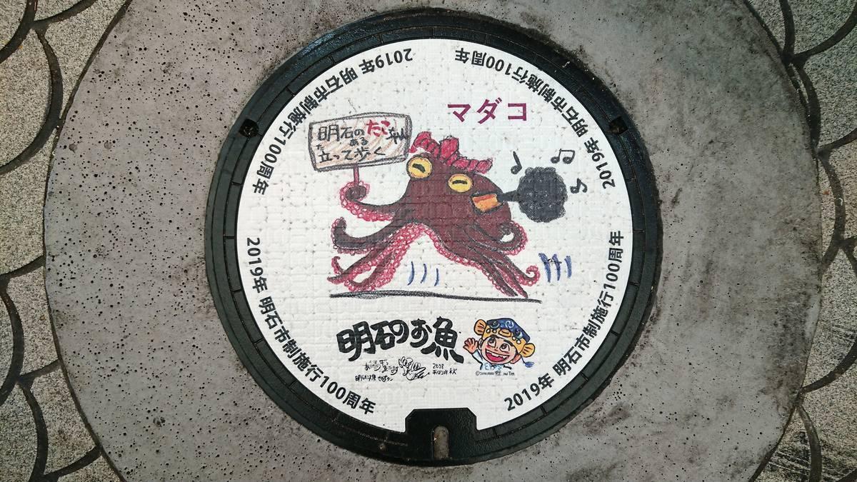 兵庫県明石市のマンホール(市制施行100周年記念、マダコ、さかなクン)[カラーシール]