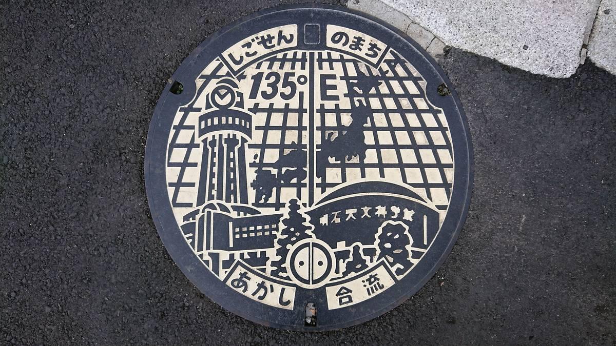 兵庫県明石市のマンホール(子午線、明石天文科学館、合流)[カラー]