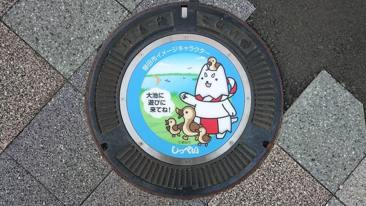 静岡県磐田市のマンホール(しっぺいとカルガモの親子、「大池に遊びに来てね!」左向き)[カラーシール]