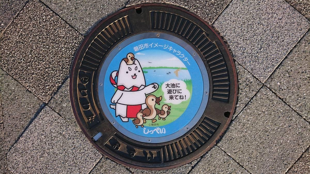 静岡県磐田市のマンホール(しっぺいとカルガモの親子、「大池に遊びに来てね!」右向き)[カラーシール]