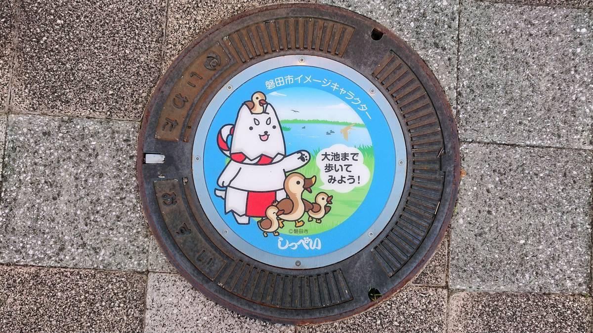 静岡県磐田市のマンホール(しっぺいとカルガモの親子、「大池まで歩いてみよう!」)[カラーシール]