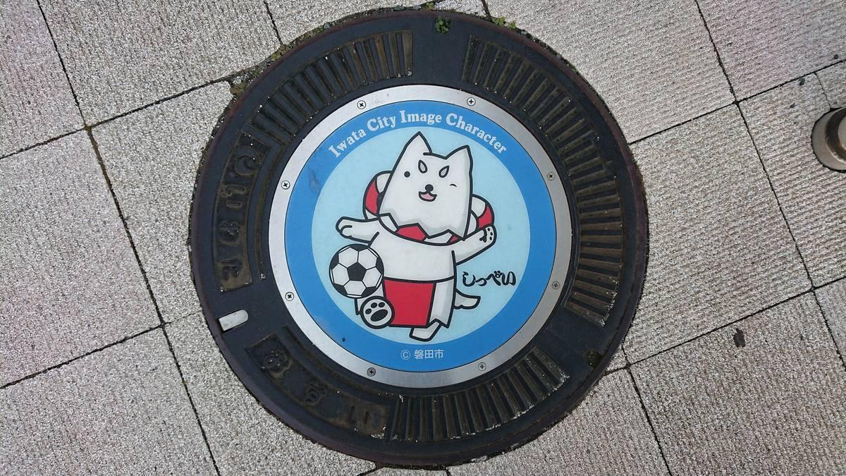 静岡県磐田市のマンホール(しっぺい)[カラーシール]