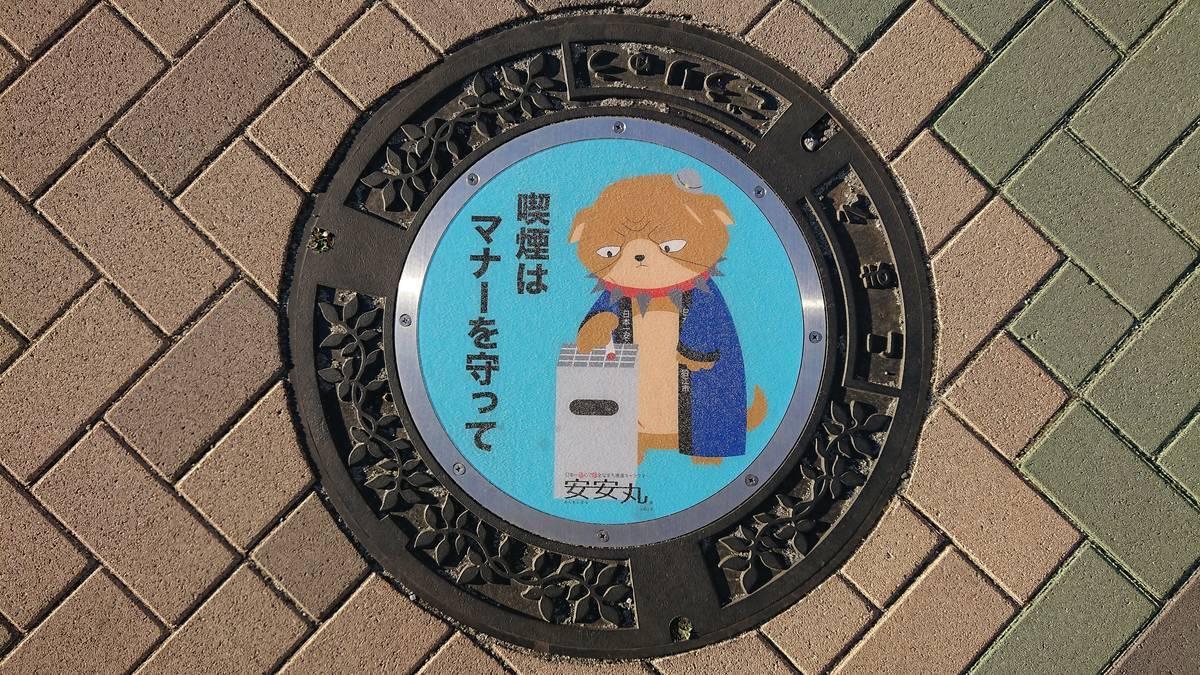 東京都狛江市のマンホール(安安丸、喫煙はマナーを守って)[カラーシールブルー]