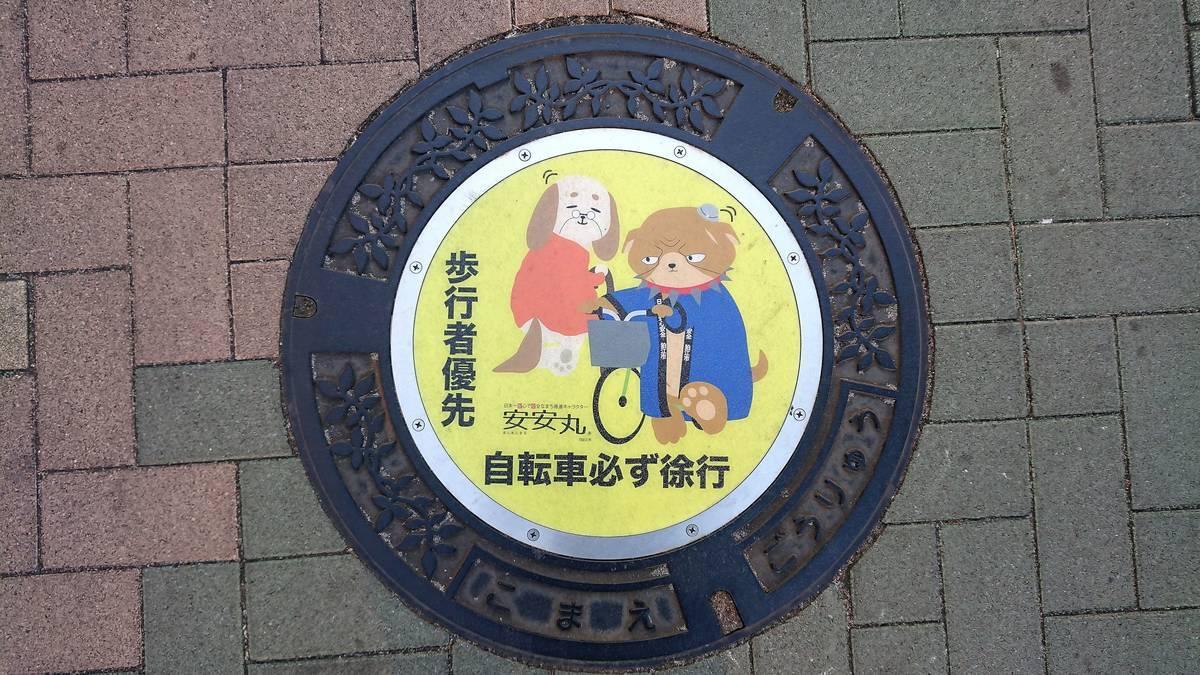東京都狛江市のマンホール(安安丸、歩行者優先 自転車必ず徐行)[カラーシールイエロー]