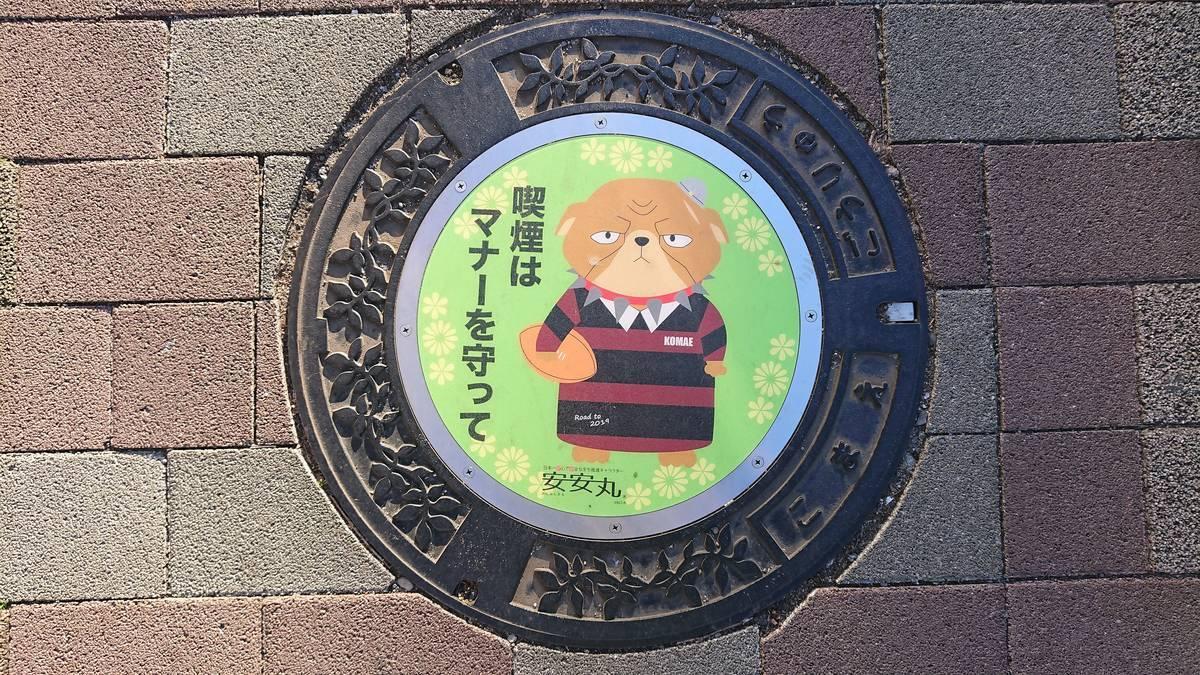 東京都狛江市のマンホール(安安丸、喫煙はマナーを守って)[カラーシールグリーン]