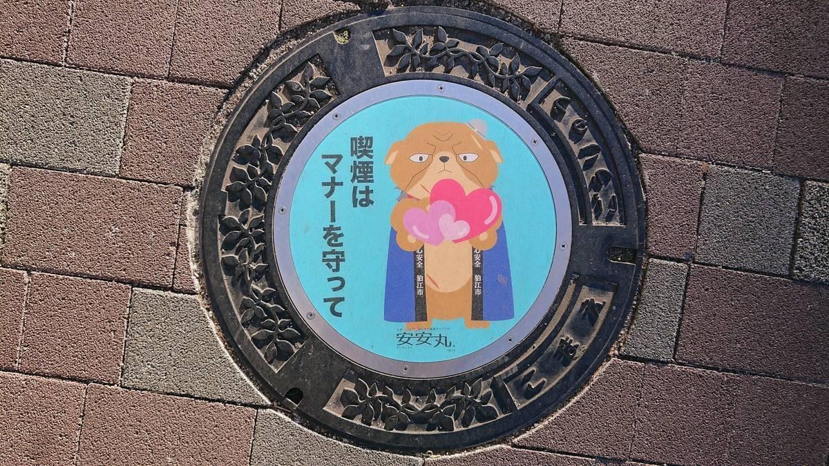 東京都狛江市のマンホール(安安丸、喫煙はマナーを守って)[カラーシールブルー2]
