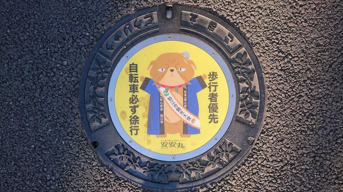東京都狛江市のマンホール(安安丸、歩行者優先 自転車必ず徐行)[カラーシールイエロー2]