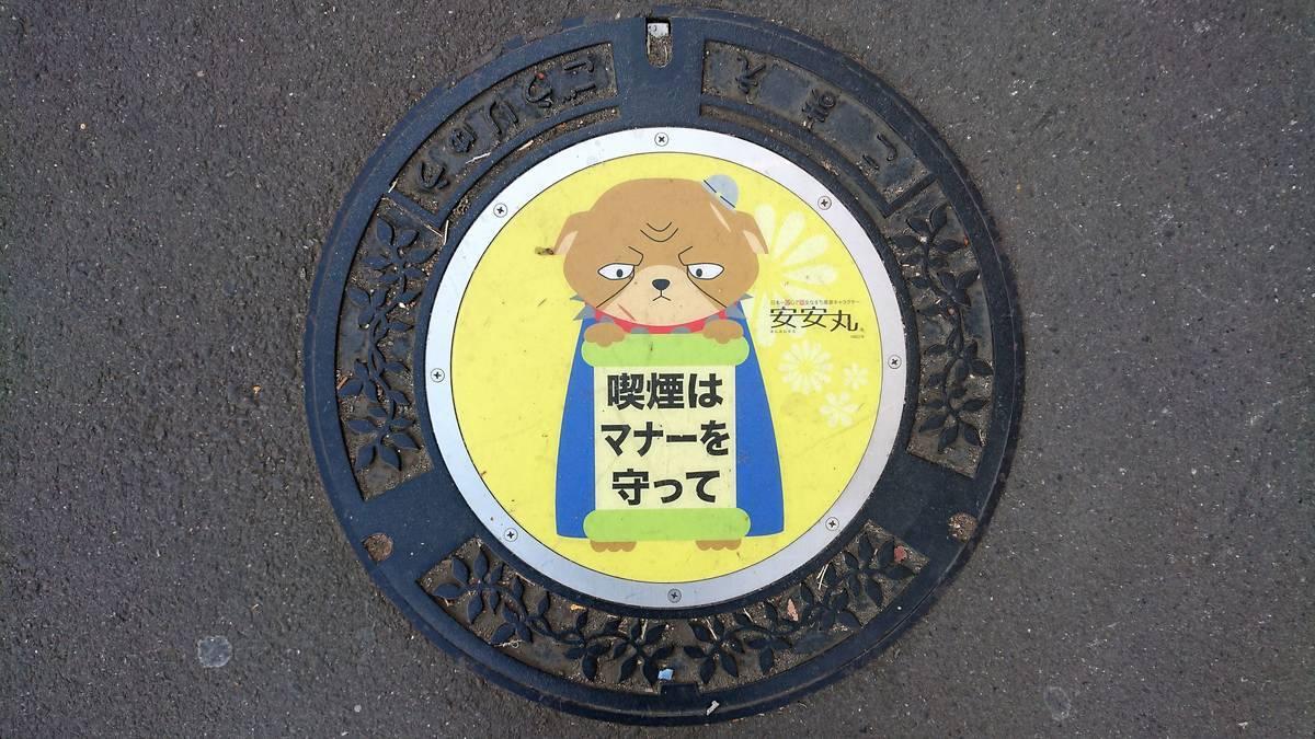 東京都狛江市のマンホール(安安丸、喫煙はマナーを守って)[カラーシールイエロー2]
