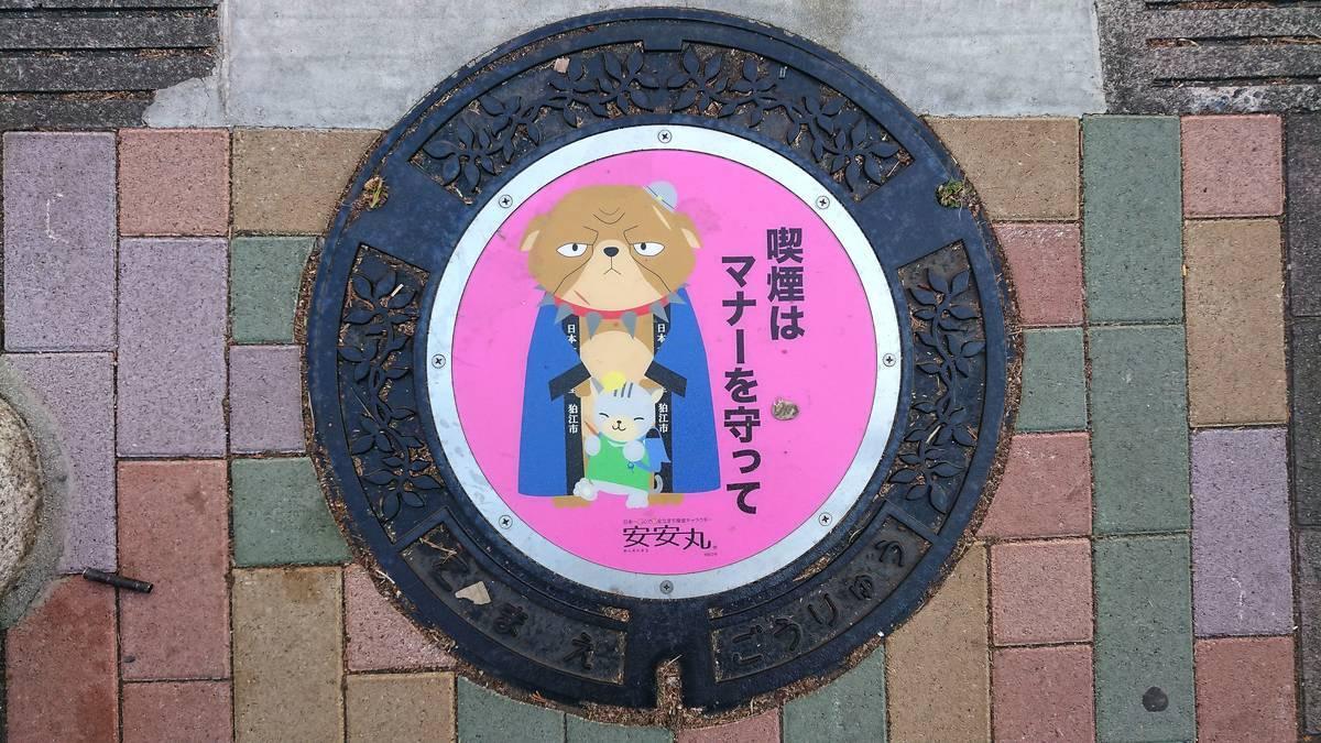 東京都狛江市のマンホール(安安丸、喫煙はマナーを守って)[カラーシールピンク2]