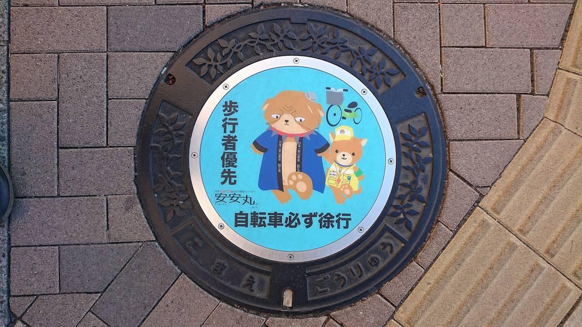 東京都狛江市のマンホール(安安丸、歩行者優先 自転車必ず徐行)[カラーシールブルー]