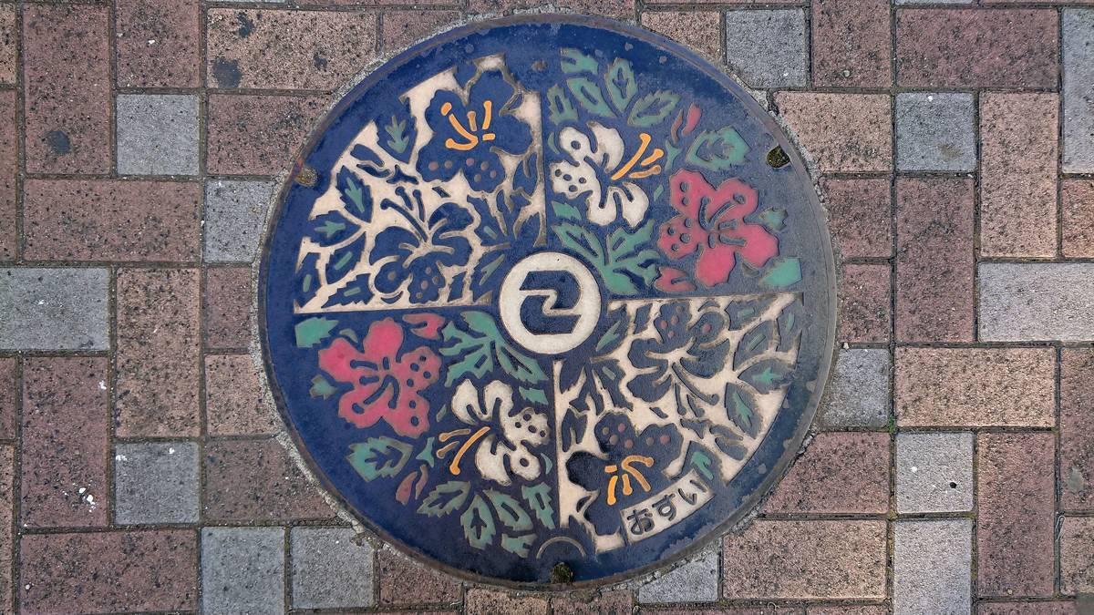東京都狛江市のマンホール(ツツジ)[カラー]