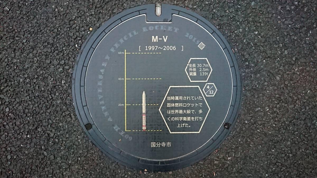 東京都国分寺市のマンホール(M-V[1997~2006])[カラーシール]