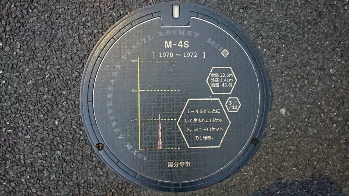 東京都国分寺市のマンホール(M-4S[1970~1972])[カラーシール]