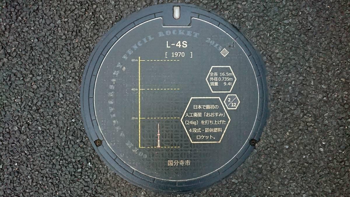 東京都国分寺市のマンホール(L-4S[1970])[カラーシール]