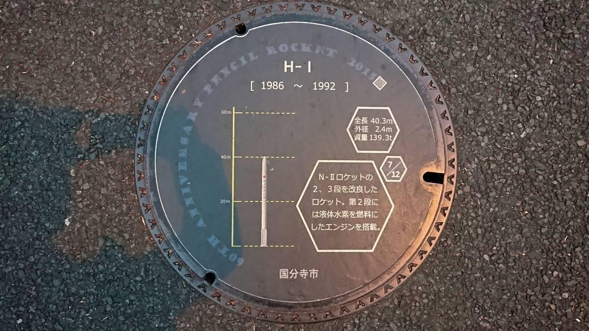 東京都国分寺市のマンホール(H-l [1986~1992])[カラーシール]