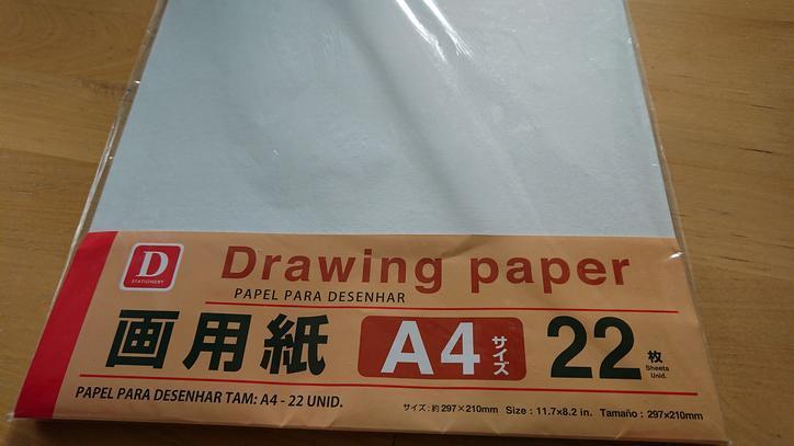 ダイソーで買った画用紙