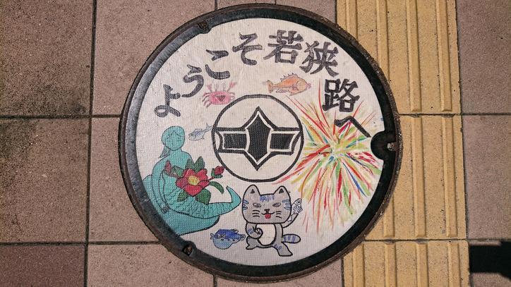 福井県小浜市のマンホール( 人魚、さばトラななちゃん、花火)[カラーシール]