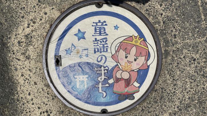 奈良県生駒郡三郷町のマンホール(たつたひめ、童謡のまち)[カラーシール]