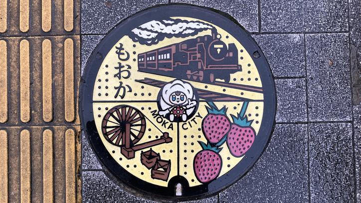 栃木県真岡市のマンホール(コットベリー、SL、イチゴ、真岡木綿)[カラー]