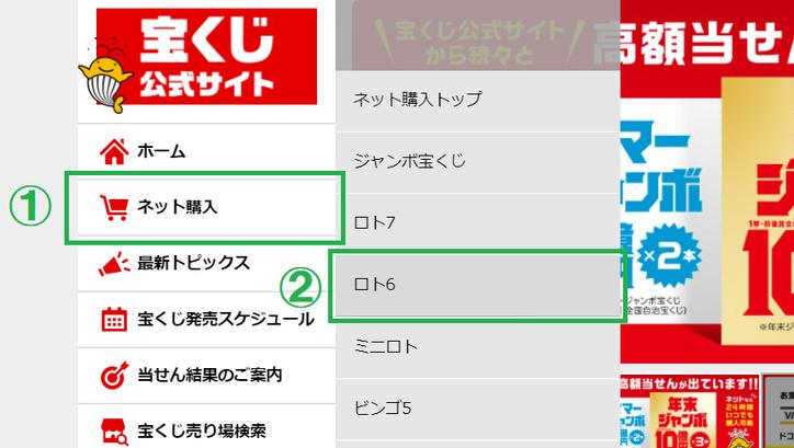 「ネット購入」→「ロト6」を選択