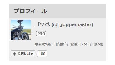 f:id:goppemaster:20180716124916p:plain
