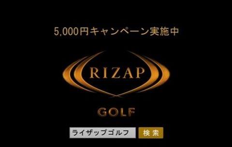 rizap2