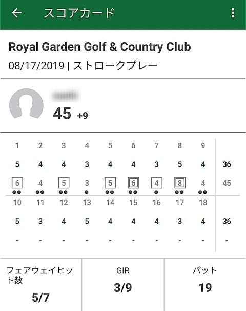 RoyalGardenGolf