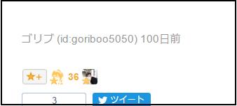 f:id:goriboo5050:20170411083315j:plain