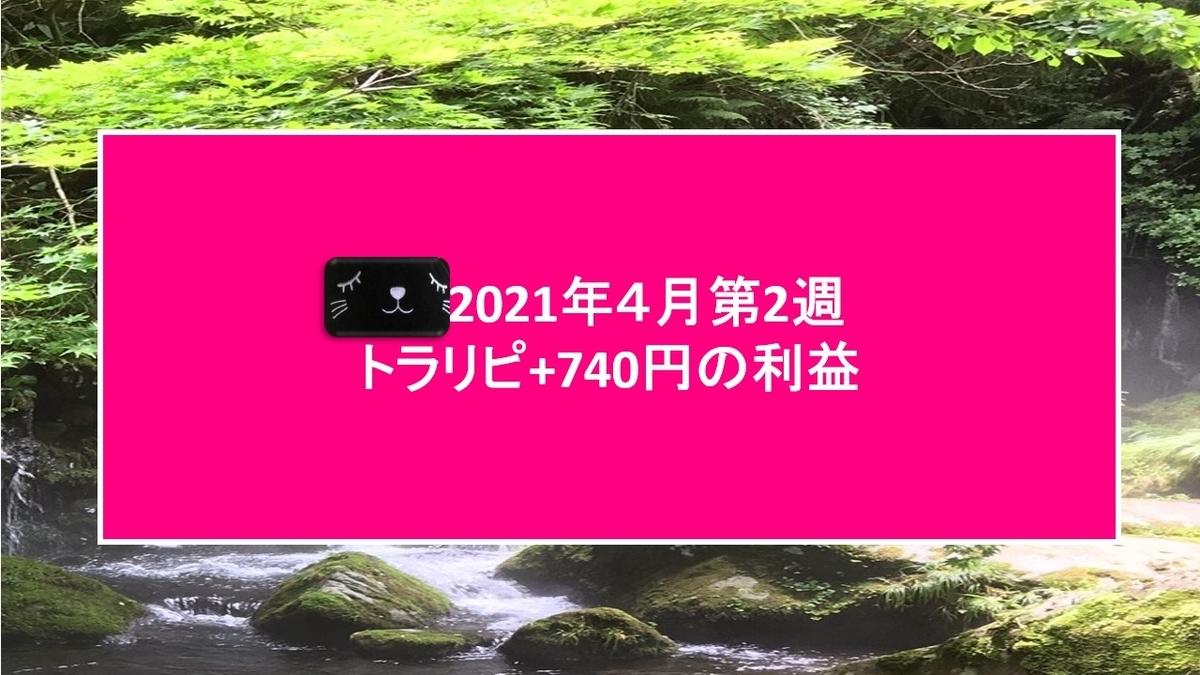 f:id:gorikin:20210410171458j:plain
