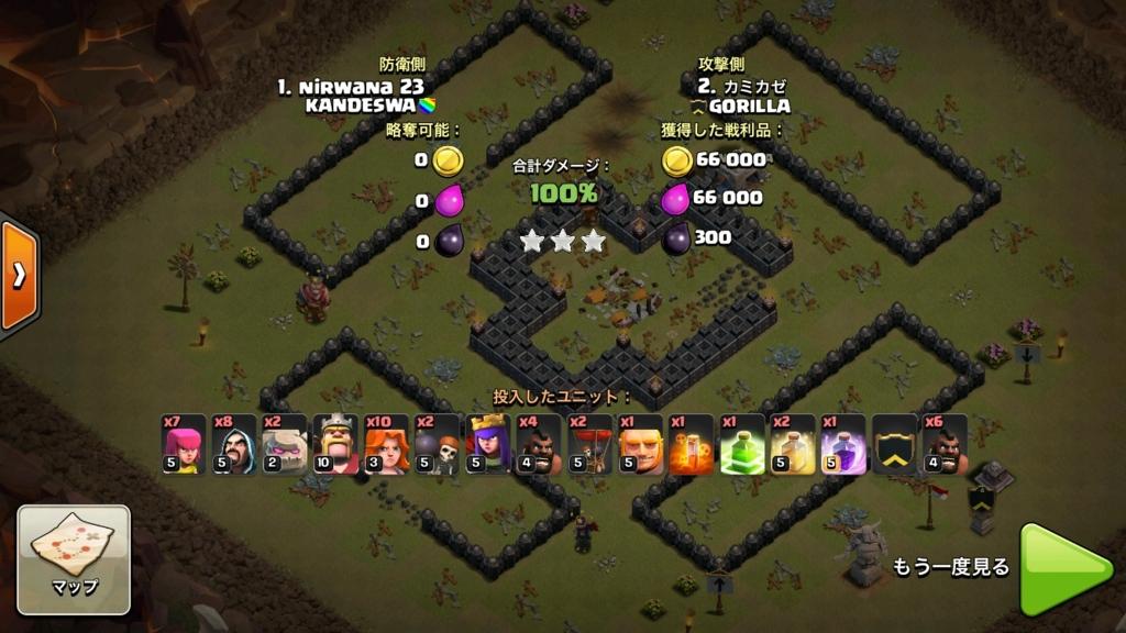 f:id:gorilla-coc-itogun:20160821155352j:plain