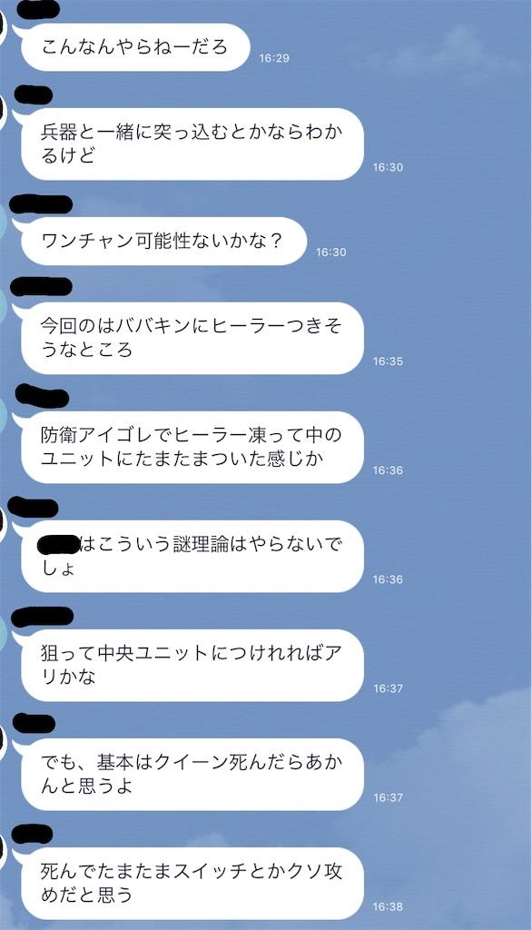f:id:gorilla-coc-itogun:20190304022914j:image