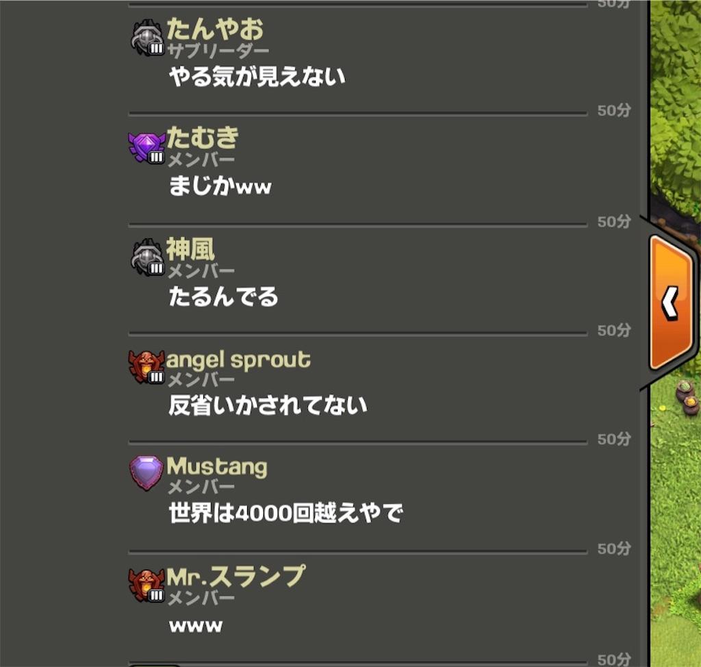 f:id:gorilla-coc-itogun:20200723000239j:image