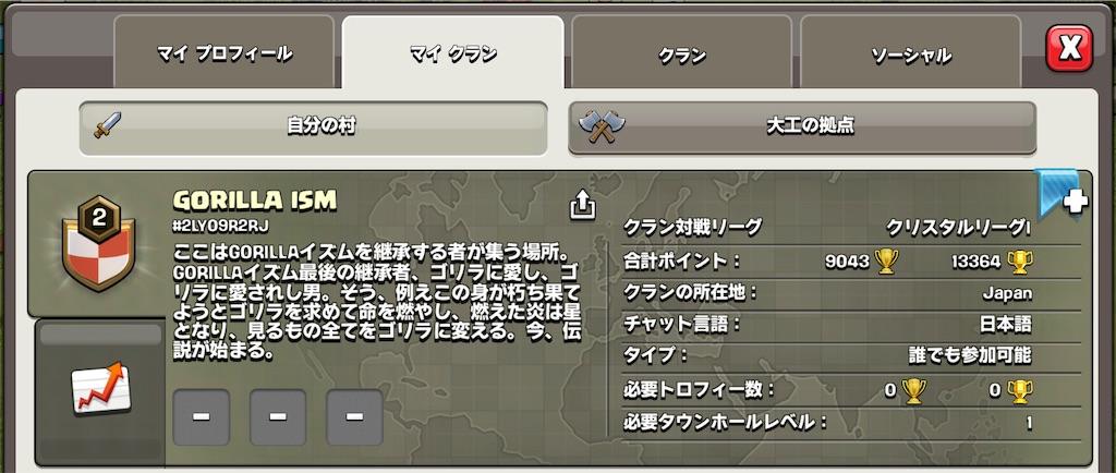f:id:gorilla-coc-itogun:20210710160301j:image