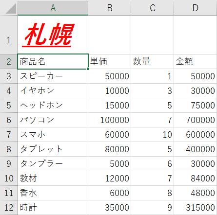 f:id:gorilla-strong:20200304153439p:plain