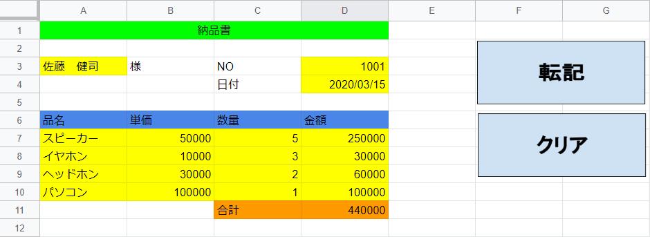 f:id:gorilla-strong:20200315121234p:plain