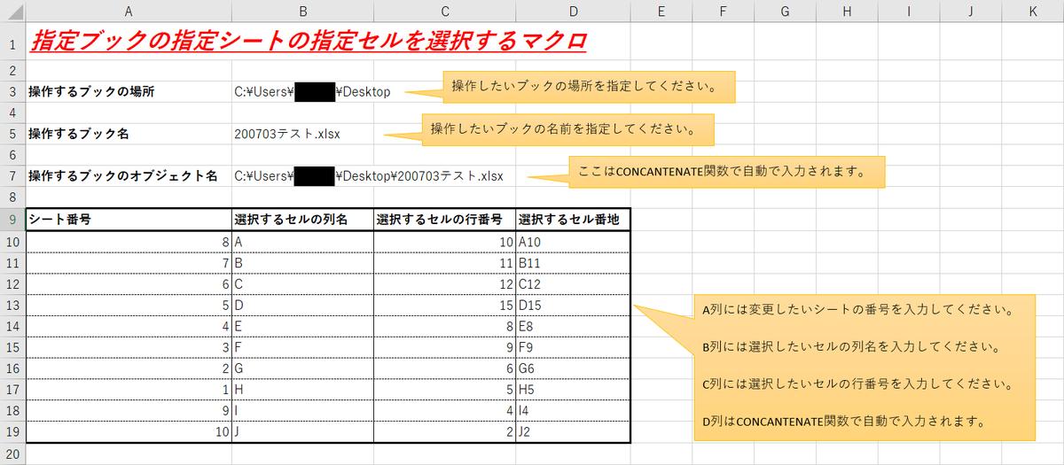 【VBA】指定ブックの指定シートの指定セルを選択するマクロ