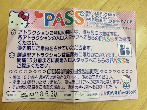 f:id:gorinosuke:20180630184822j:image