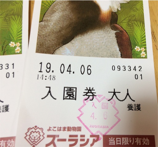 f:id:gorinosuke:20190406171014j:image