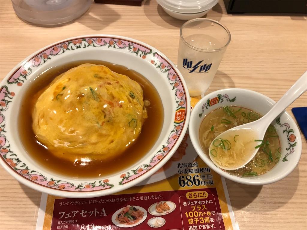 f:id:gorinosuke:20191020210705j:image