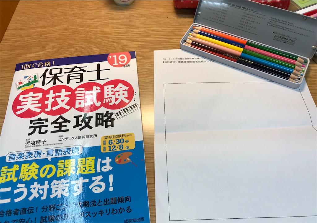 f:id:gorinosuke:20191030163009j:image