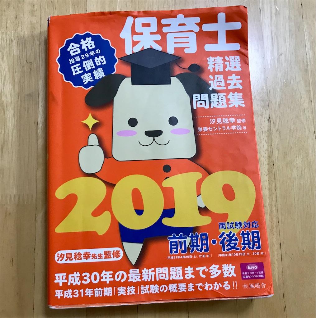 f:id:gorinosuke:20191107160138j:image