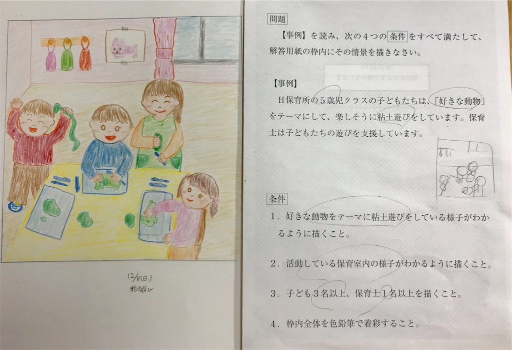 f:id:gorinosuke:20191208190428j:image