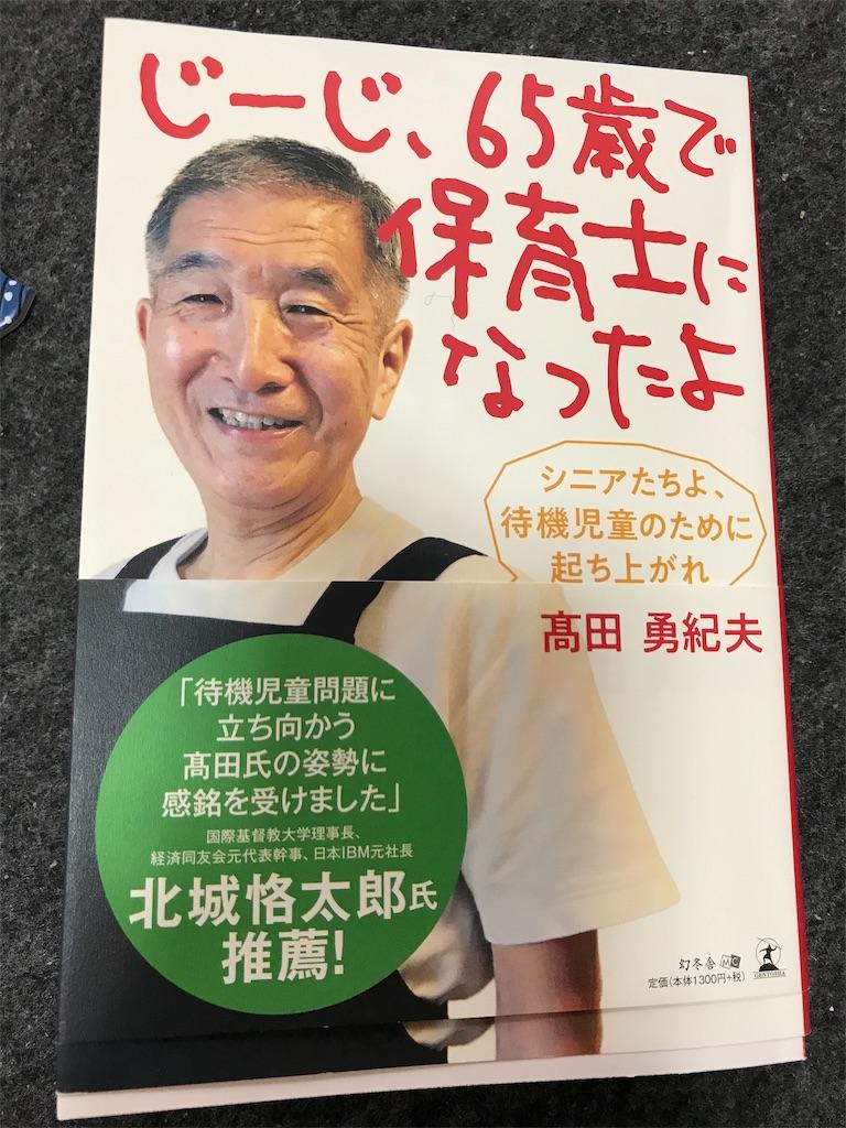 f:id:gorinosuke:20191211183430j:image