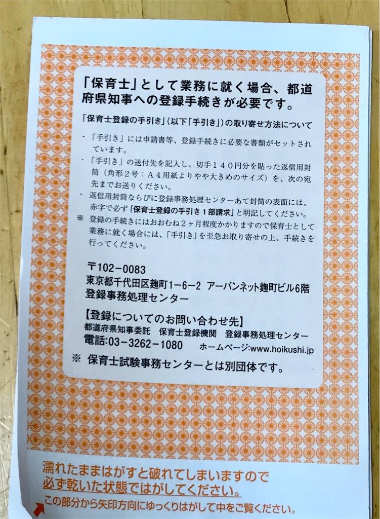 f:id:gorinosuke:20200111185331j:image