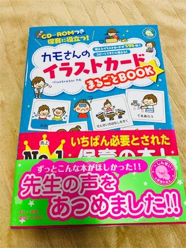 f:id:gorinosuke:20200308175235j:image