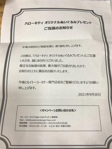 f:id:gorinosuke:20210923124828j:plain