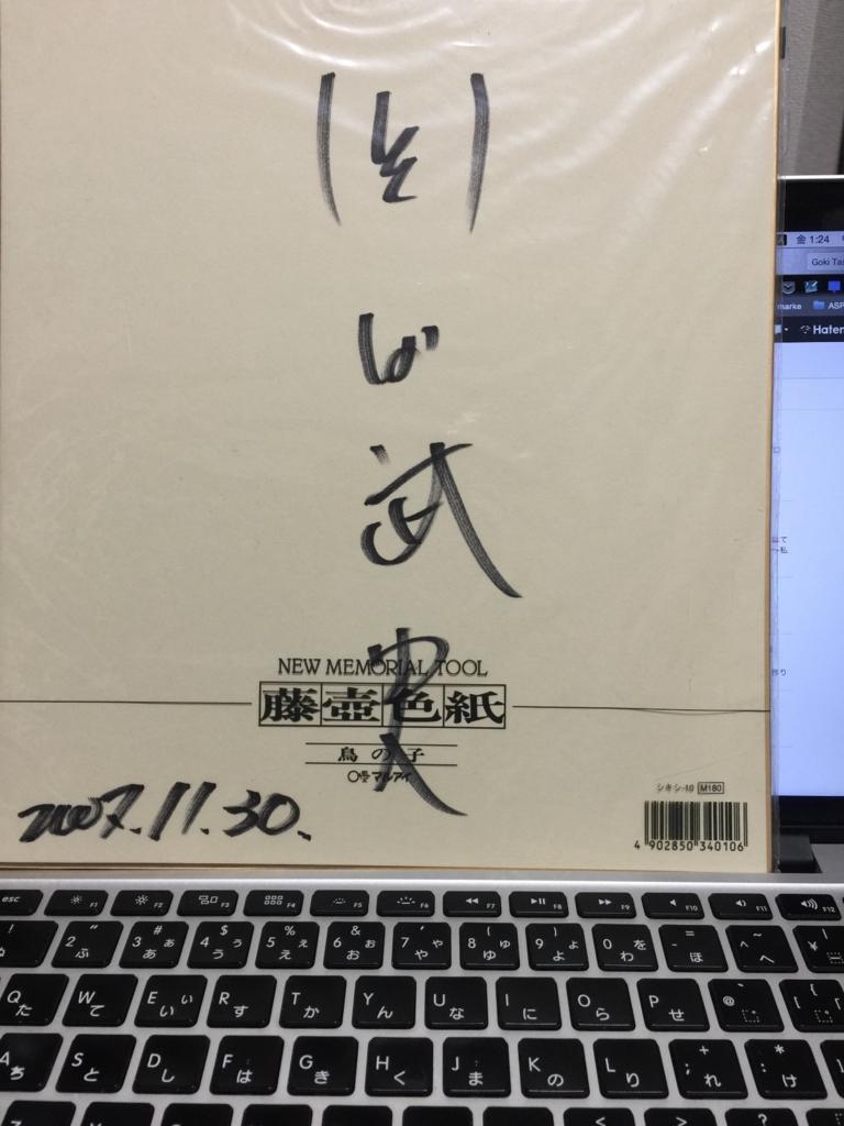 岡田武史氏(元日本代表監督)の直筆サイン