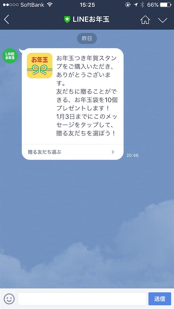 f:id:goriragao:20170102152640p:image