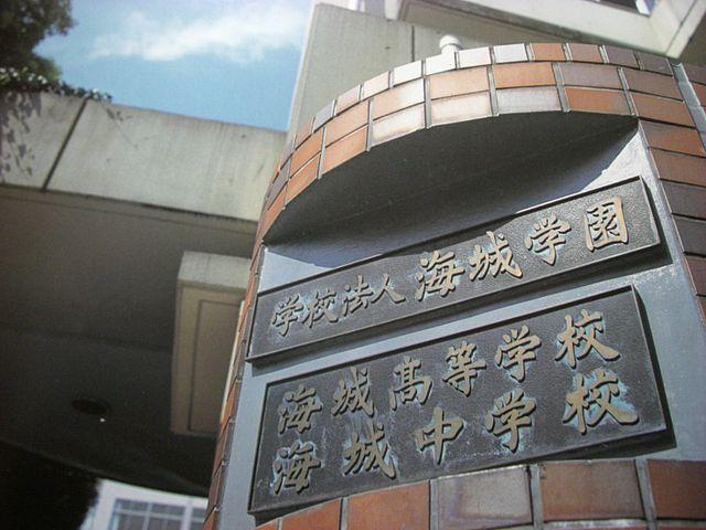 東京都男子-海城校舎