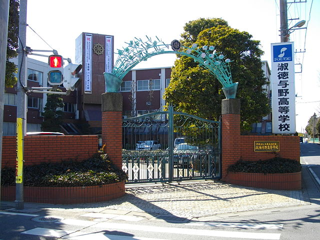 埼玉県女子-淑徳与野校舎